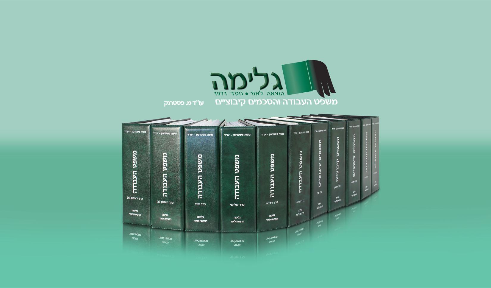 תמונה של הספרים, בתוספת הטקסט הבא: גלימה הוצאה לאור; נוסד 1971; משפט העבודה והסכמים קיבוציים; עורך דין מ. פסטרנק